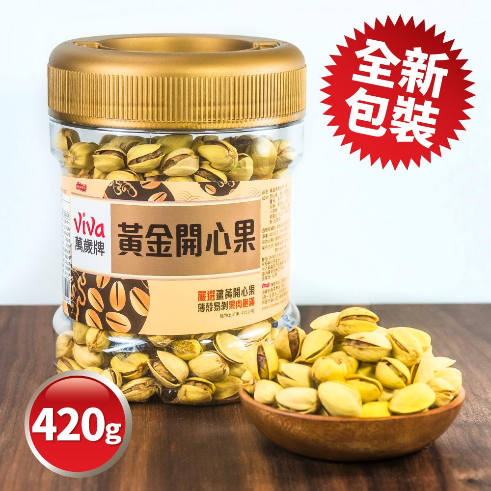 大罐裝-萬歲黃金開心果