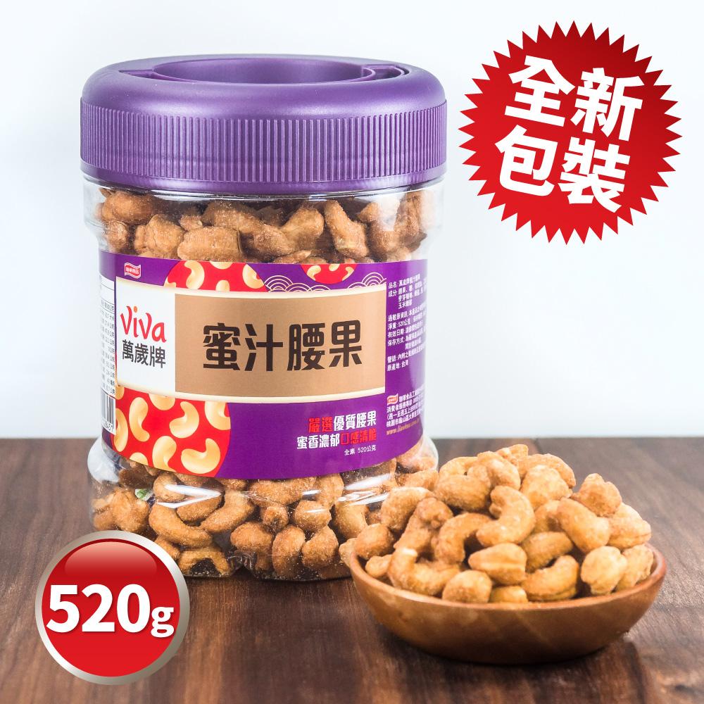 大罐裝-萬歲蜜汁腰果 (2019年12月)