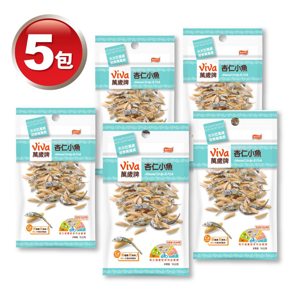 萬歲牌-杏仁小魚(50Gx5包)