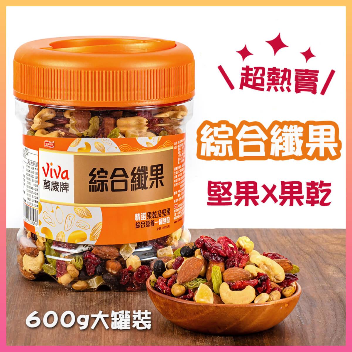 【萬歲牌】綜合纖果(600g大罐裝)