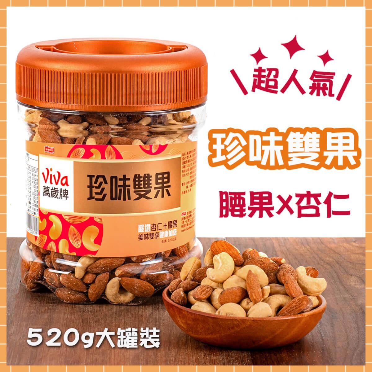 【萬歲牌】珍味雙果(520g大罐裝)