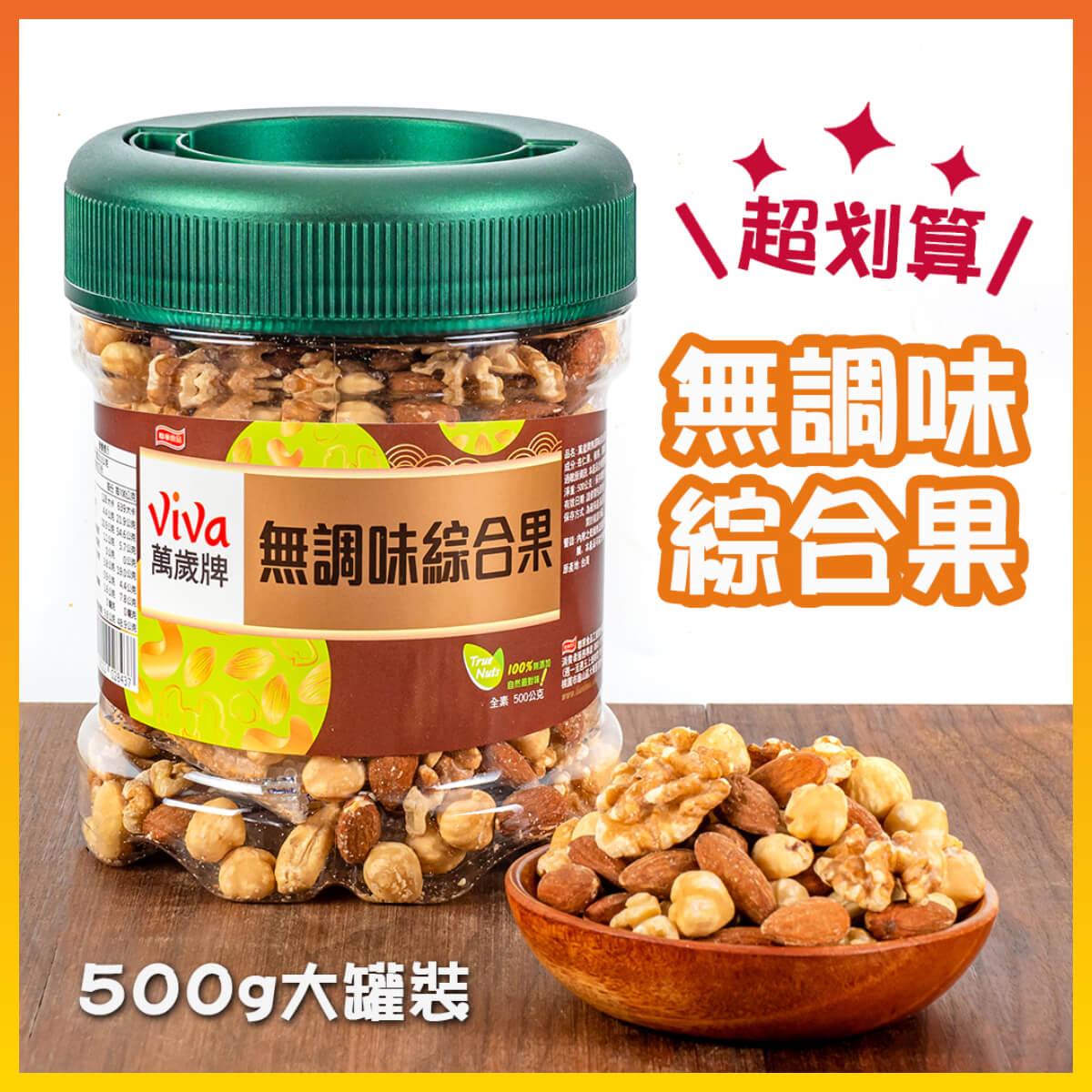 【萬歲牌】無調味綜合果(500g大罐裝)
