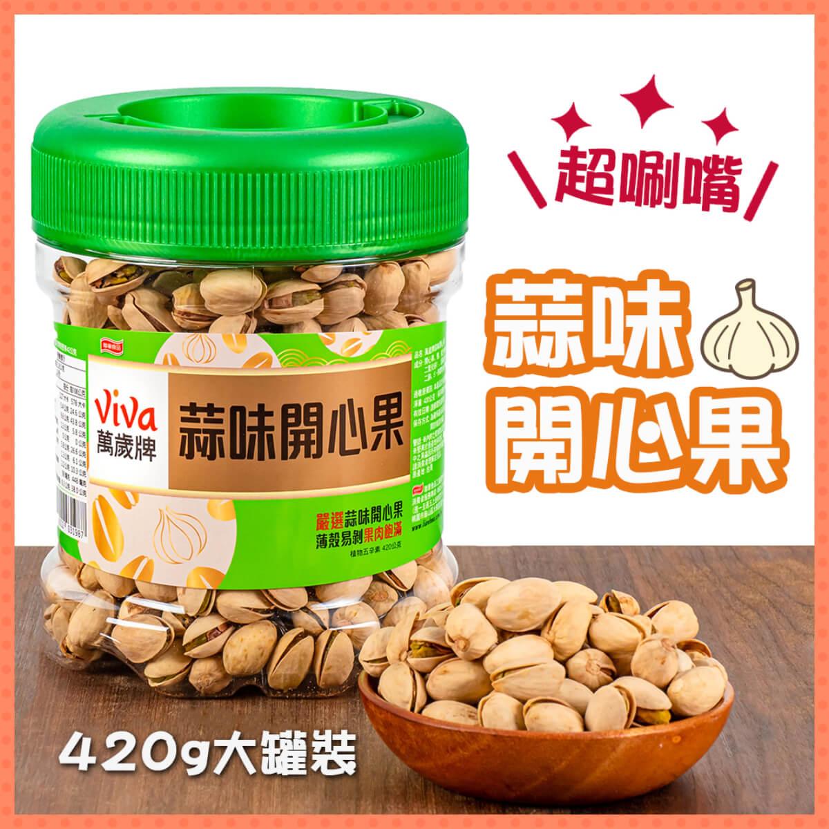 【萬歲牌】蒜味開心果(420g大罐裝)