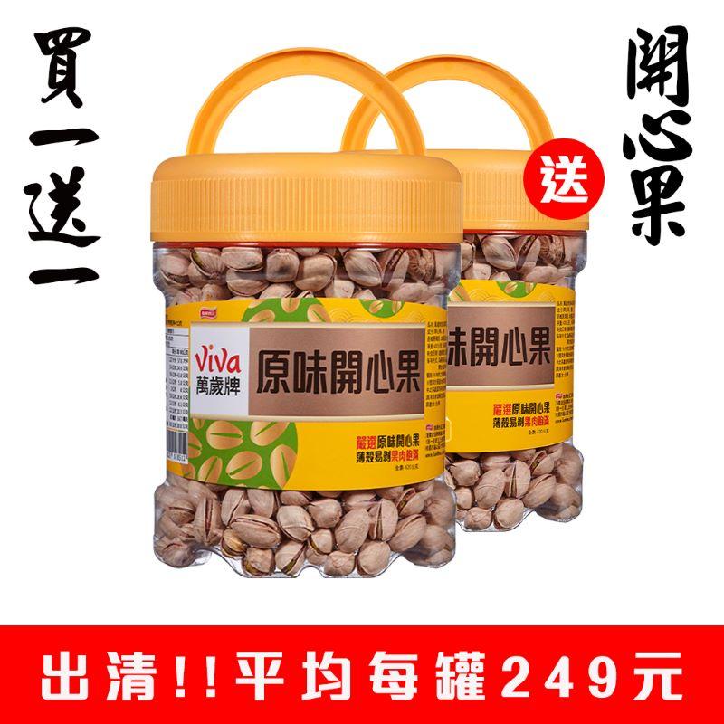 【萬歲牌】原味開心果(420g大罐裝)