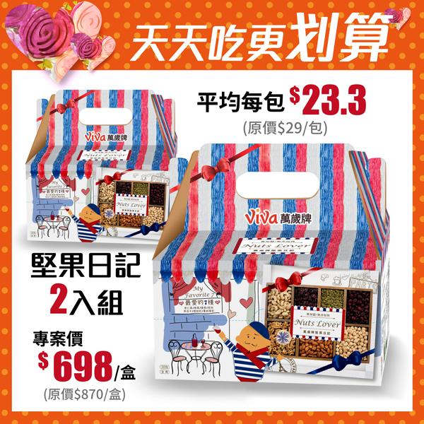 【E購專案】萬歲堅果日記X2盒組 (1.5公斤)