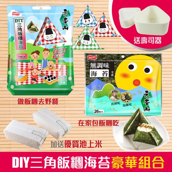 元本山DIY超值組(2包海苔+2包米+壽司器),禮盒,三角飯糰,幸福時光,元本山,飯卷專用海苔