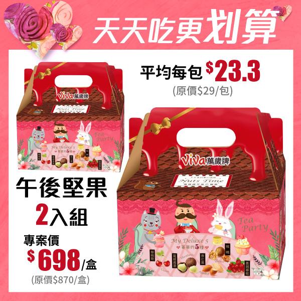 【E購專案】萬歲牌午後の堅果X2盒組