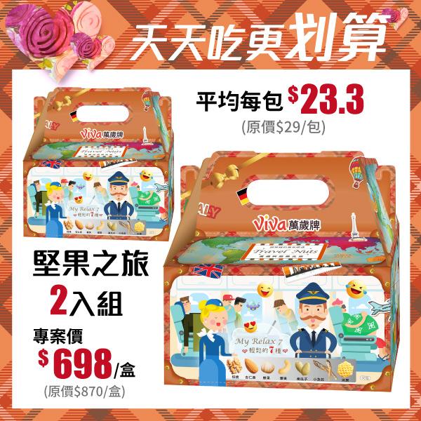 【E購專案】萬歲牌堅果之旅X2盒組,萬歲牌,無調味堅果,小魚,米果,小於米果