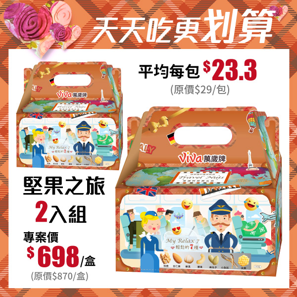 【E購專案】萬歲牌堅果之旅X2盒組