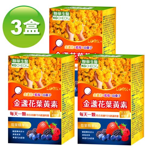 【3盒組】專利金盞花葉黃素
