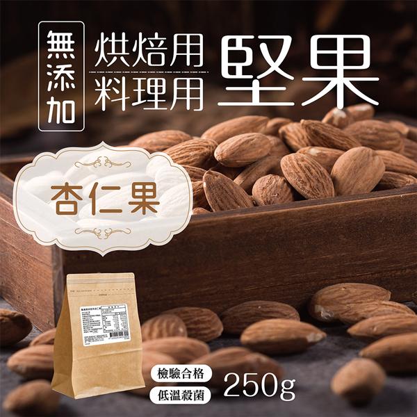 【調理用】杏仁果-萬歲牌