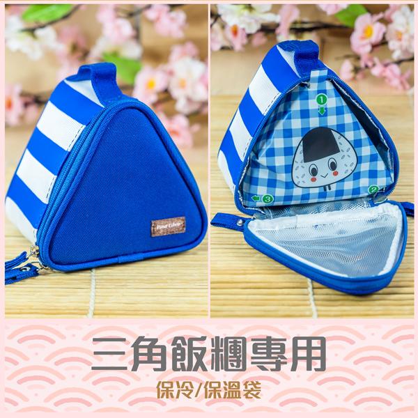 三角飯糰保溫袋 (藍條紋)
