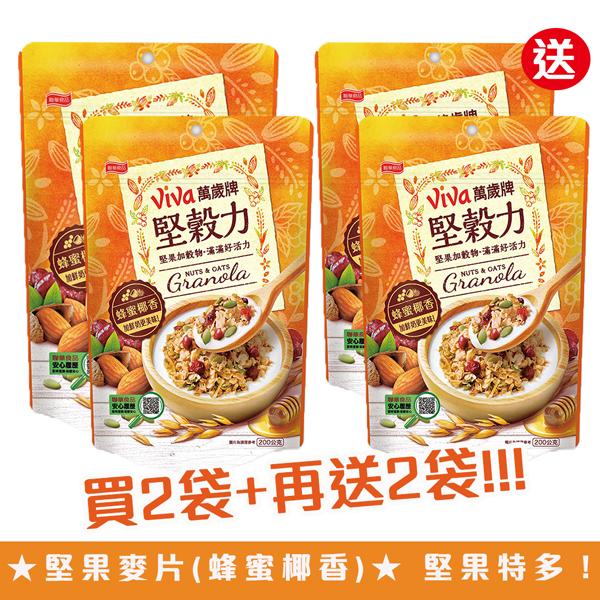 [買2送2] 堅果麥片(蜂蜜椰香口味)