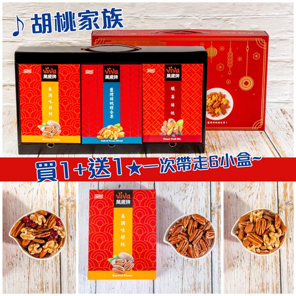 萬歲牌-香匯胡桃堅果禮盒