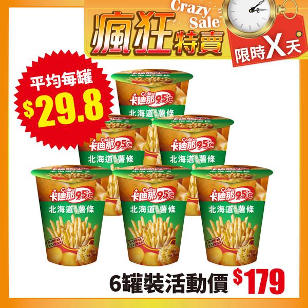 海苔-卡迪那95℃薯條(6杯)