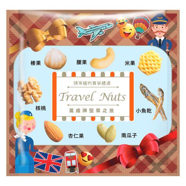 【萬歲牌】堅果之旅隨手包(25g),萬歲牌,無調味堅果,小魚,米果,小於米果