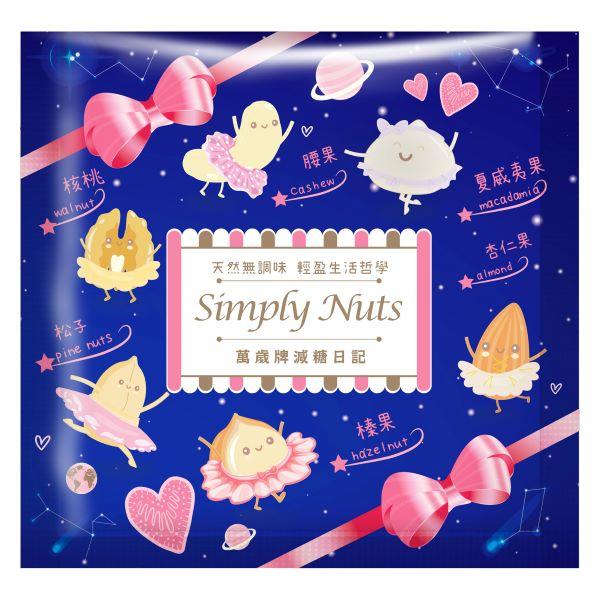 【萬歲牌】減糖日記隨手包(25g),減糖,減糖日記,減醣日記,小包堅果,隨手包