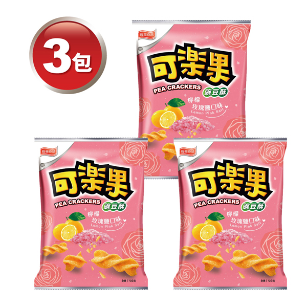 可樂果-檸檬玫瑰鹽口味X3包