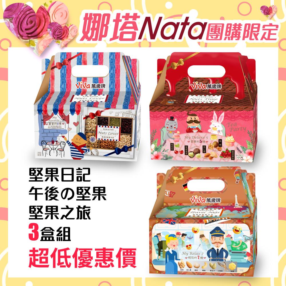 【娜塔NATA專案】堅果日記系列X3盒組