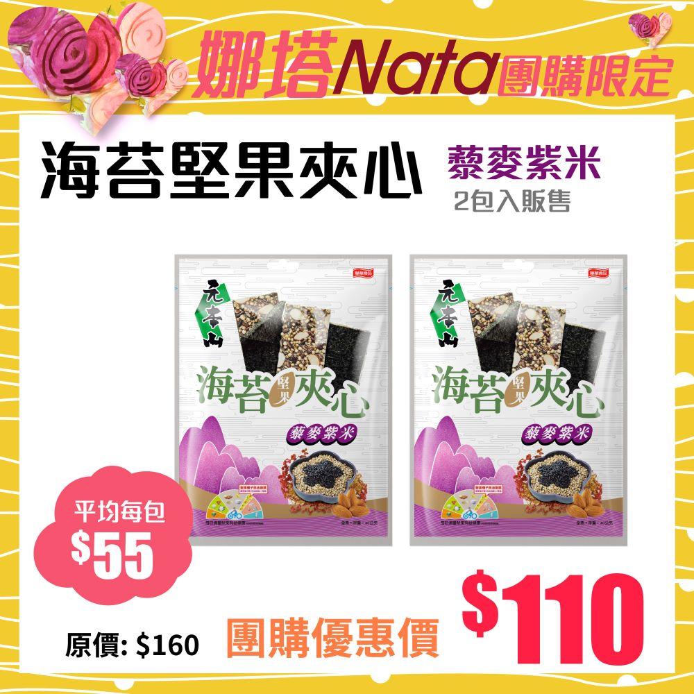 【娜塔NATA專案】海苔堅果夾心-藜麥紫米風味(2包入)