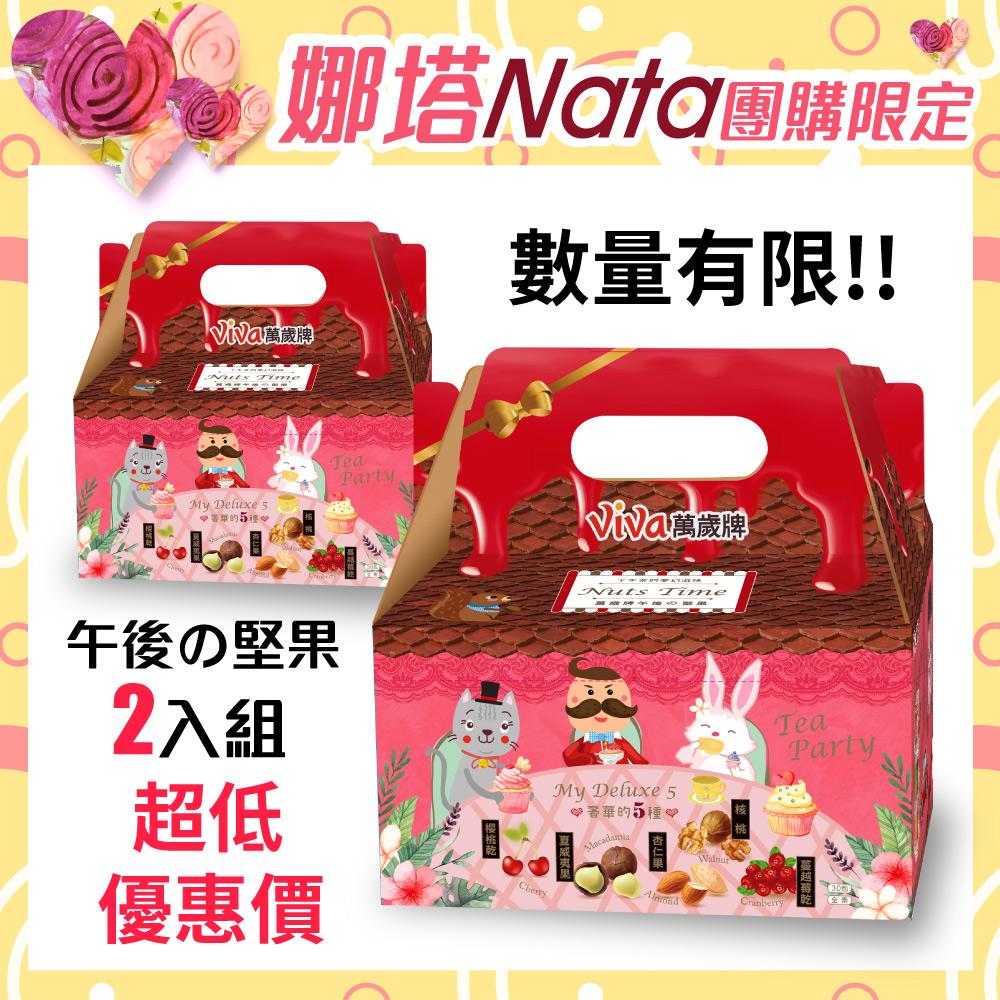 【娜塔NATA專案】午後の堅果X2盒組