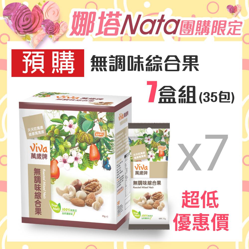 ▶預購7/26前出貨◀【娜塔NATA專案】無調味綜合果X7盒組