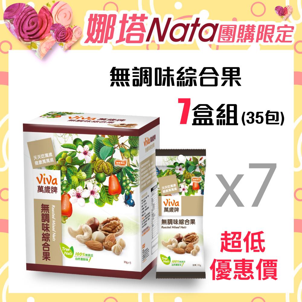 【娜塔NATA專案】無調味綜合果X7盒組