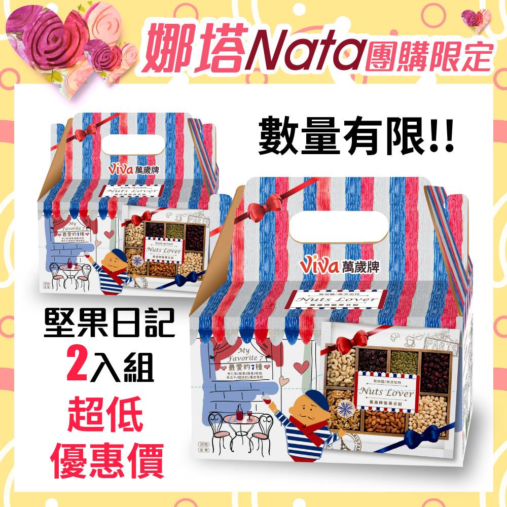 【娜塔NATA專案】萬歲堅果日記X2盒組