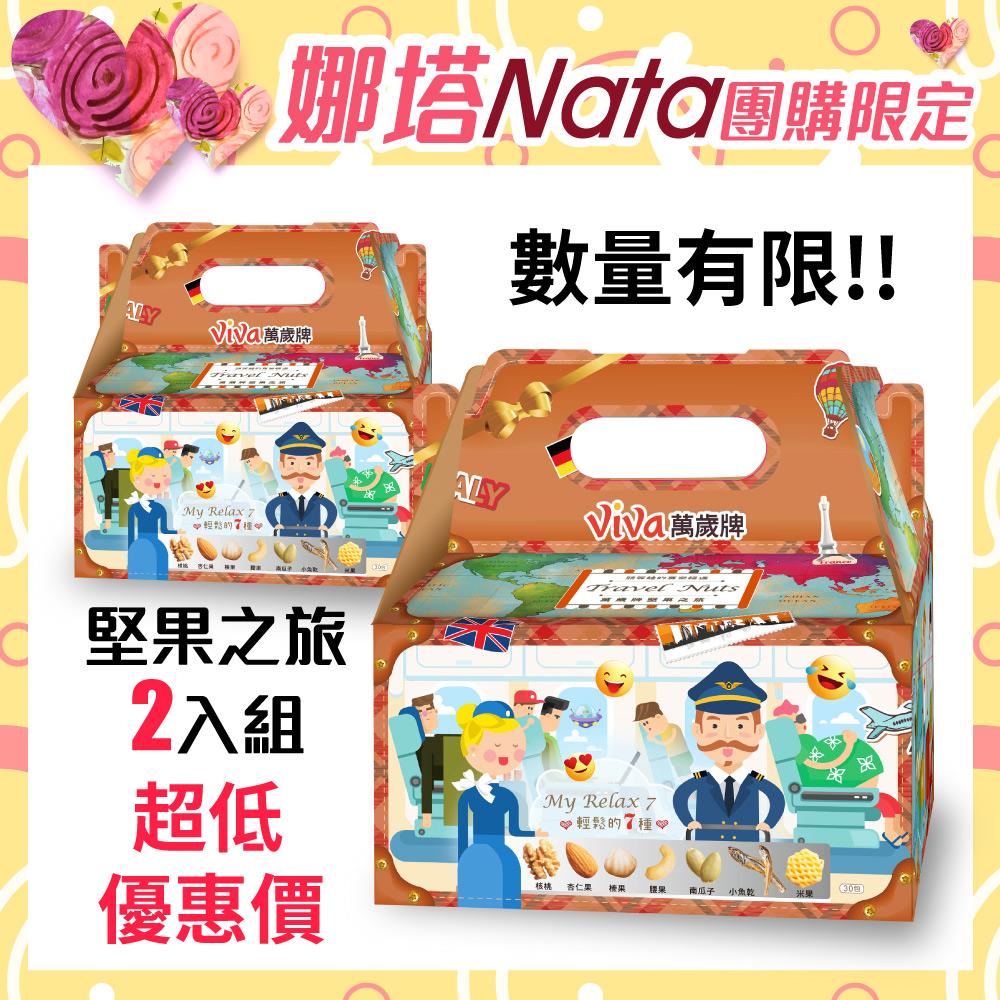 【娜塔NATA專案】堅果之旅X2盒組