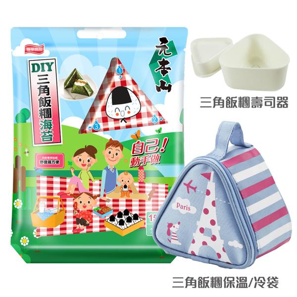 [野餐]三角飯糰DIY海苔組合(巴黎藍)
