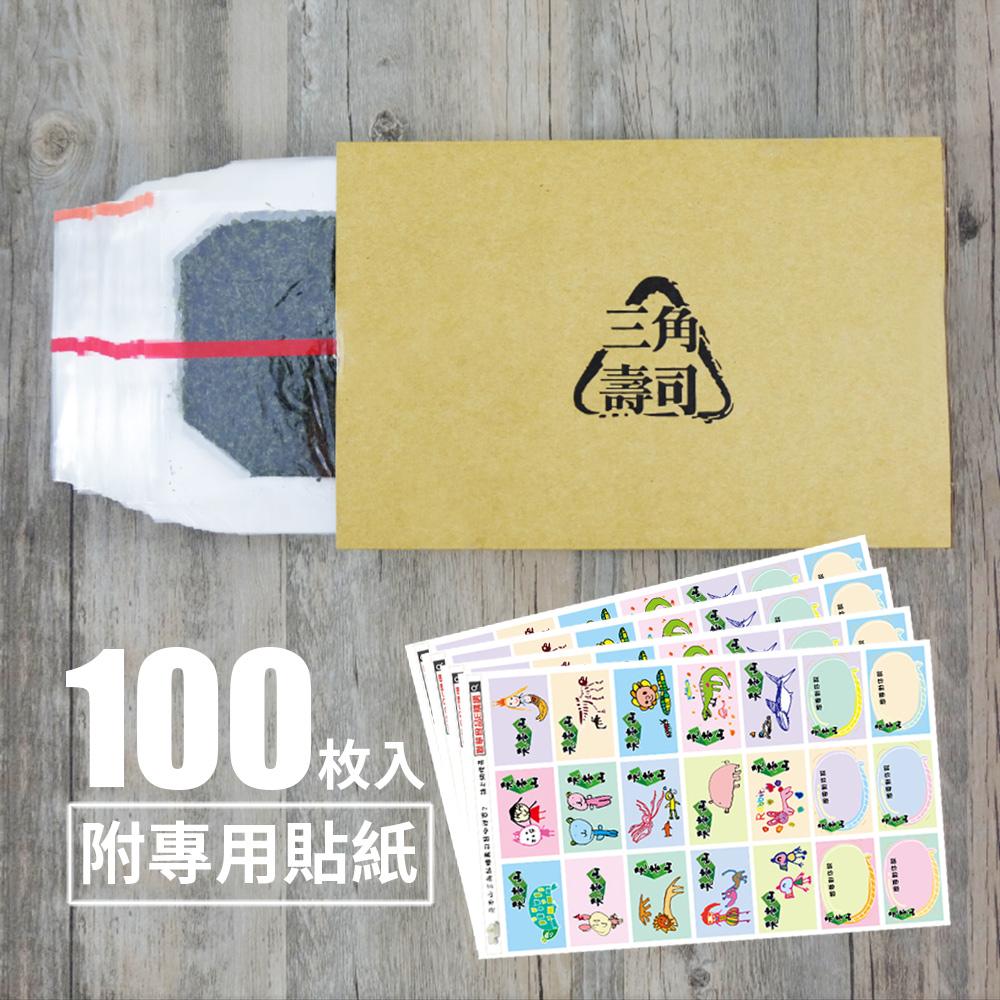 【無圖案】元本山三角飯糰專用海苔(100枚入)