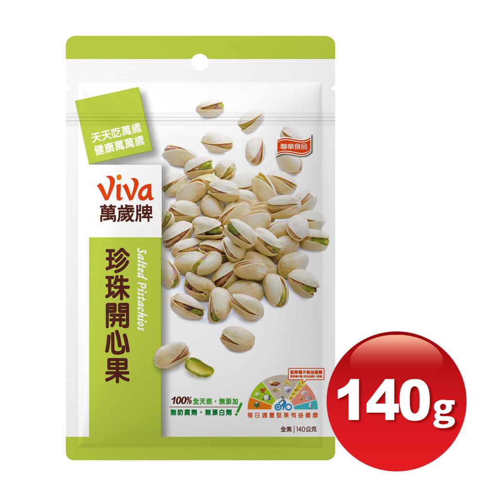原味開心果(140g)-萬歲牌