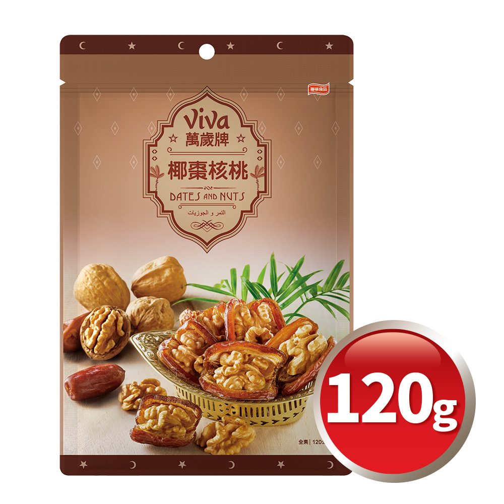 萬歲牌-椰棗核桃(120g)