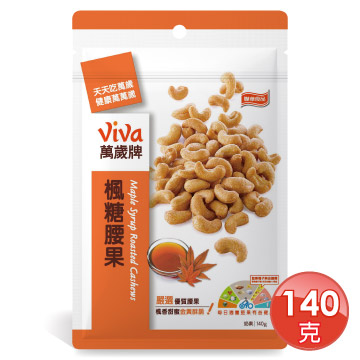 楓糖腰果(140g)-萬歲牌