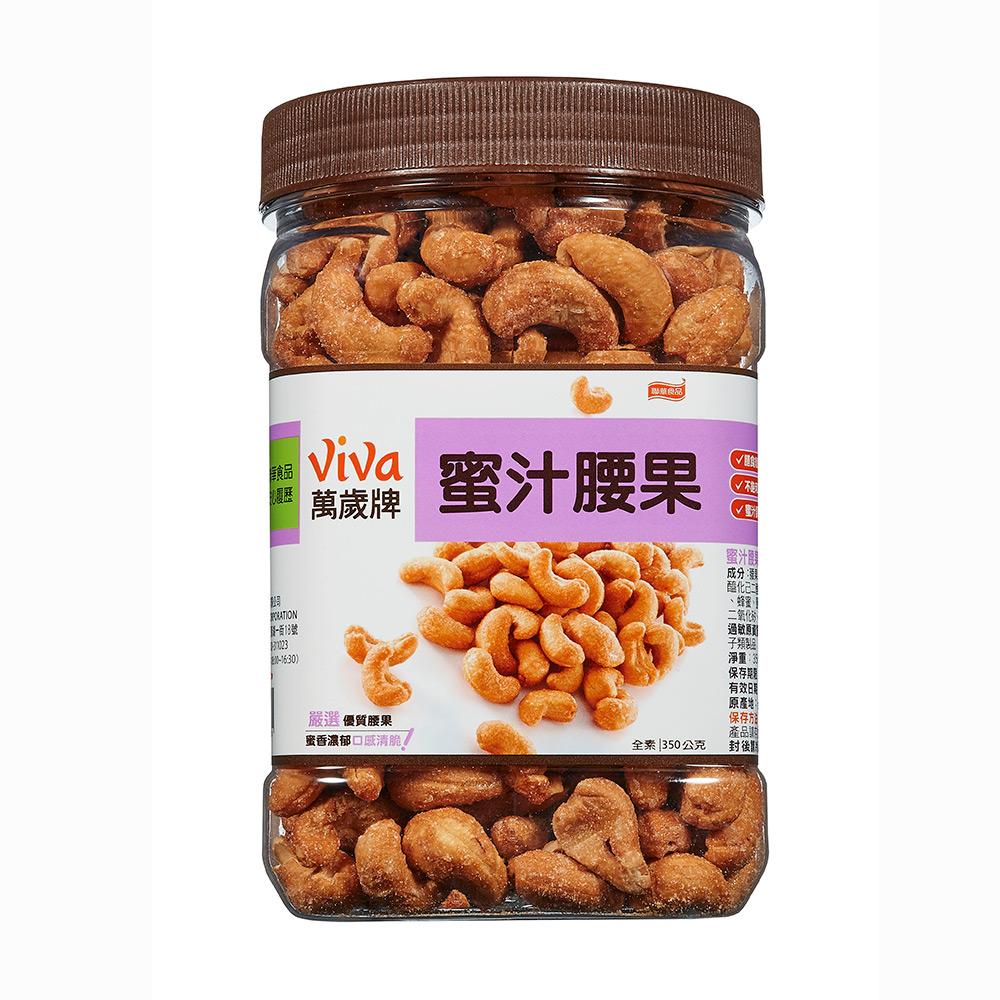蜜汁腰果-方型罐-萬歲牌