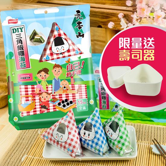 [野餐篇]15枚三角飯糰 DIY海苔