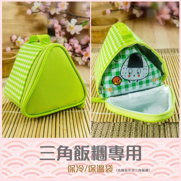三角飯糰保溫袋 (綠色)