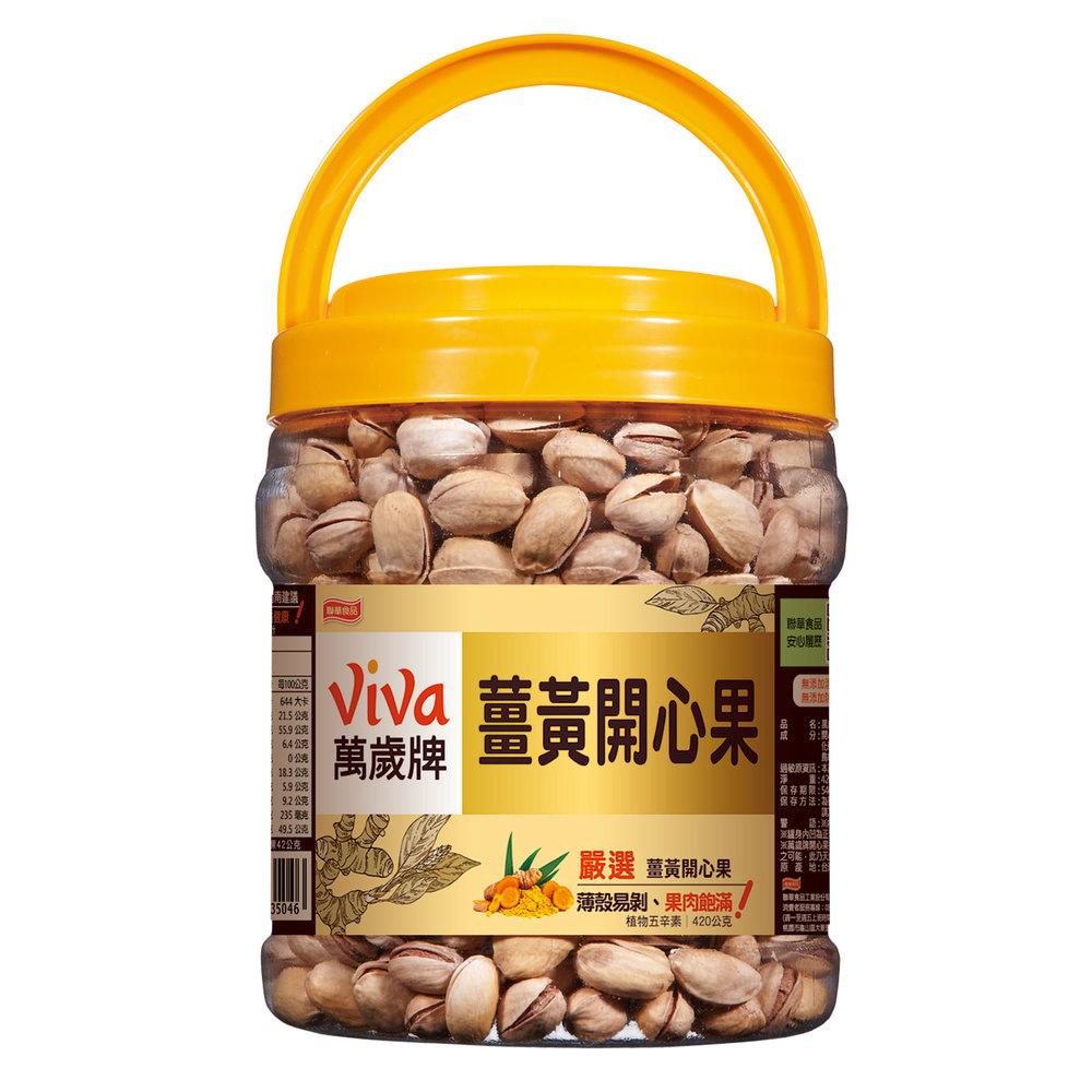 大罐裝-萬歲薑黃開心果
