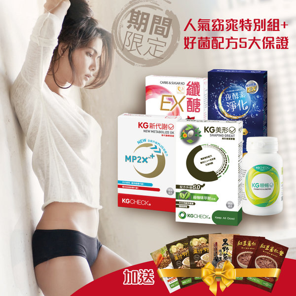 KG30人氣窈窕超值組+好菌酵素