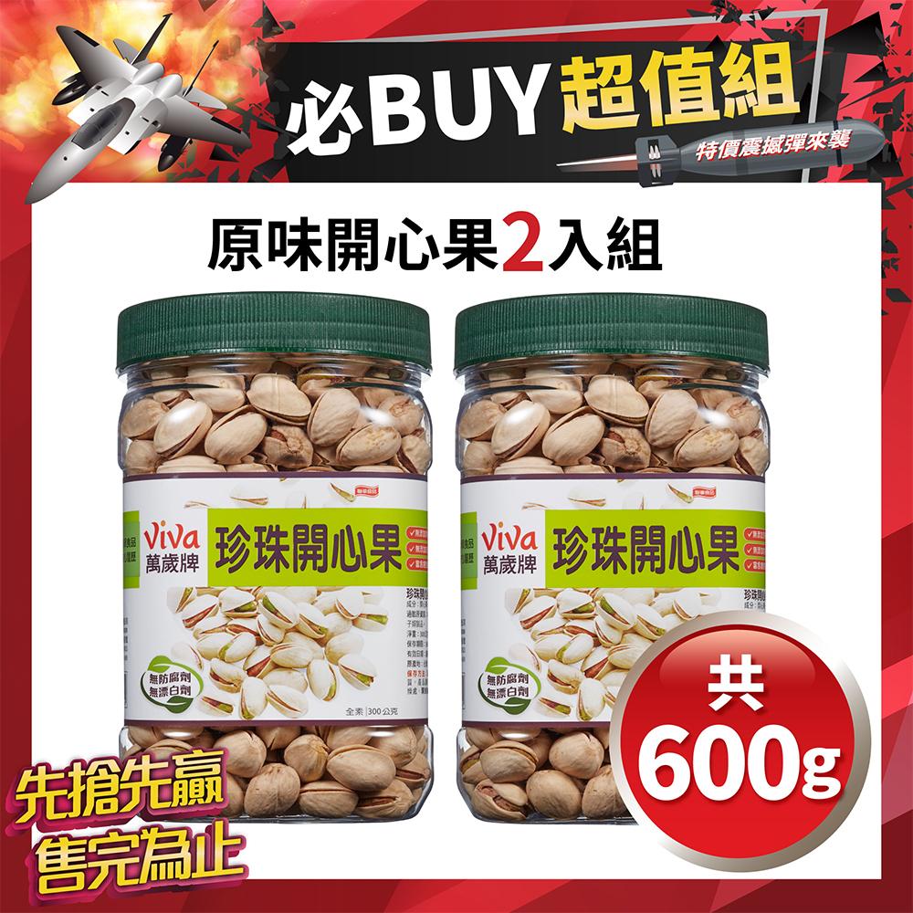 [出清價]原味珍珠開心果x2罐