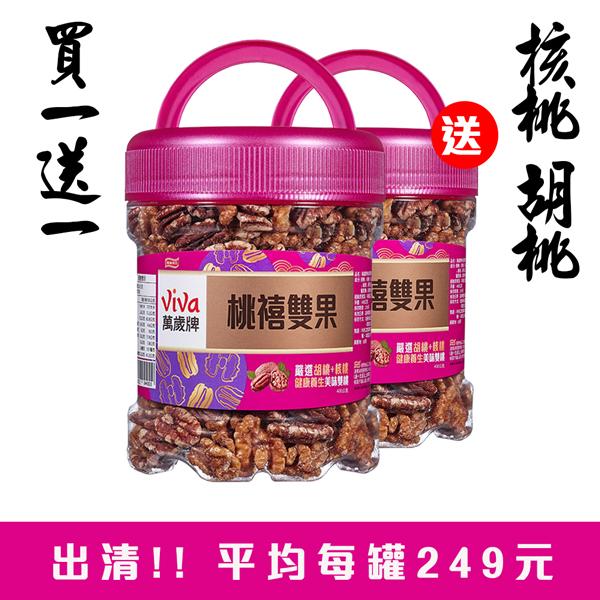 【萬歲牌】桃禧雙果(400g大罐裝)