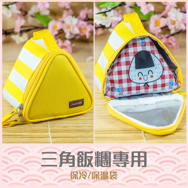 三角飯糰保溫袋 (黃條紋)