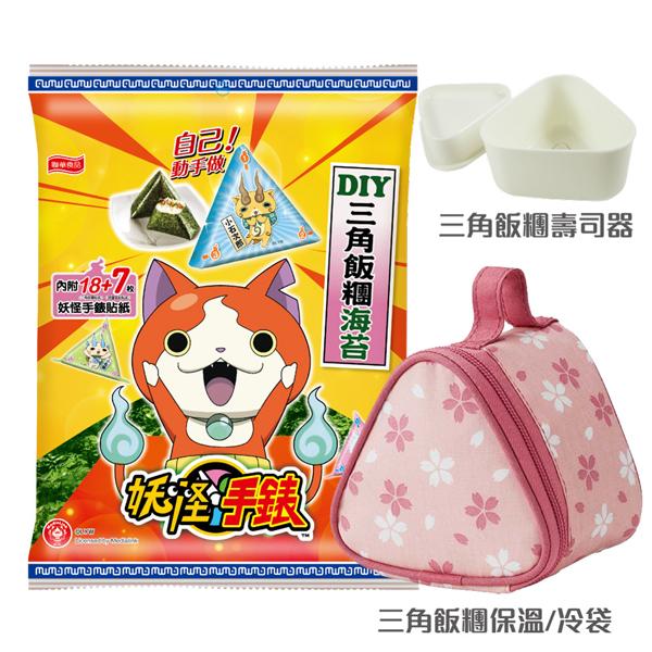[妖怪手錶]三角飯糰DIY海苔組(櫻花粉)