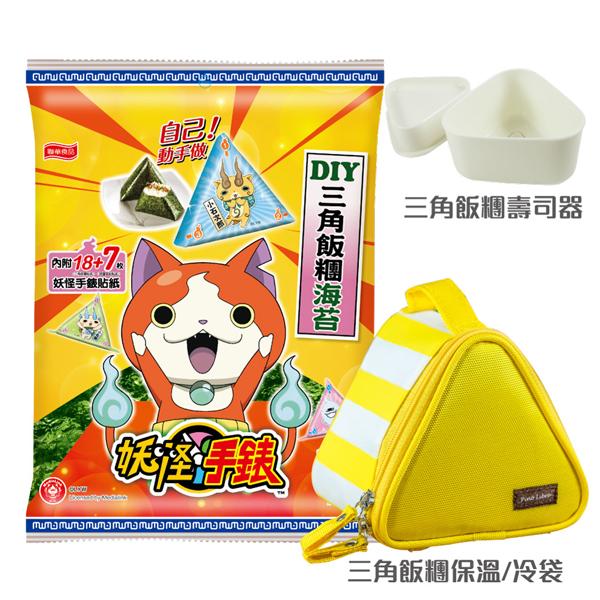 [妖怪手錶]三角飯糰DIY海苔組(黃條紋)