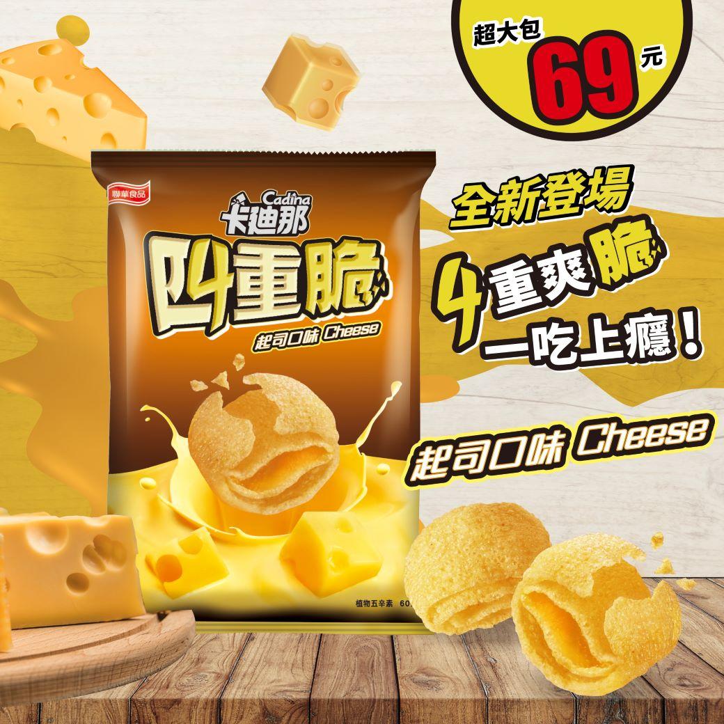 卡迪那四重脆-起司口味(142g)