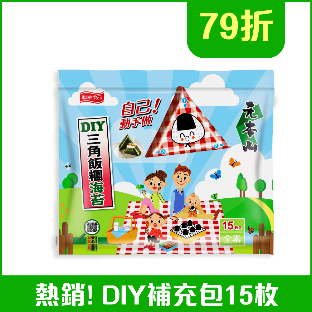 DIY三角飯糰海苔補充包+貼紙(15枚)