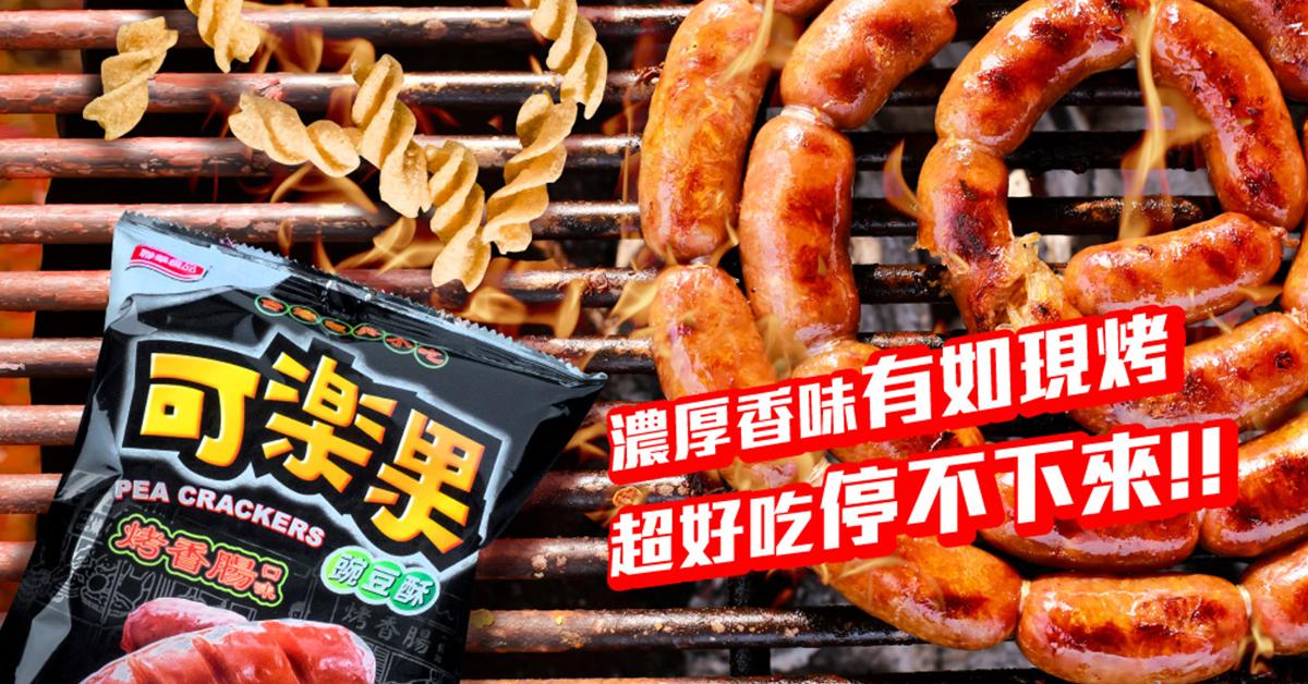 正港台灣味!烤香腸可樂果