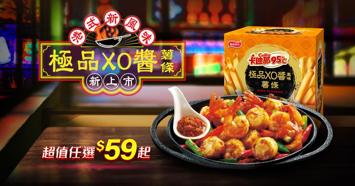 港式新風味!極品XO醬