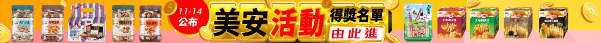 【美安專屬☆10萬現金下單送】得獎名單公布