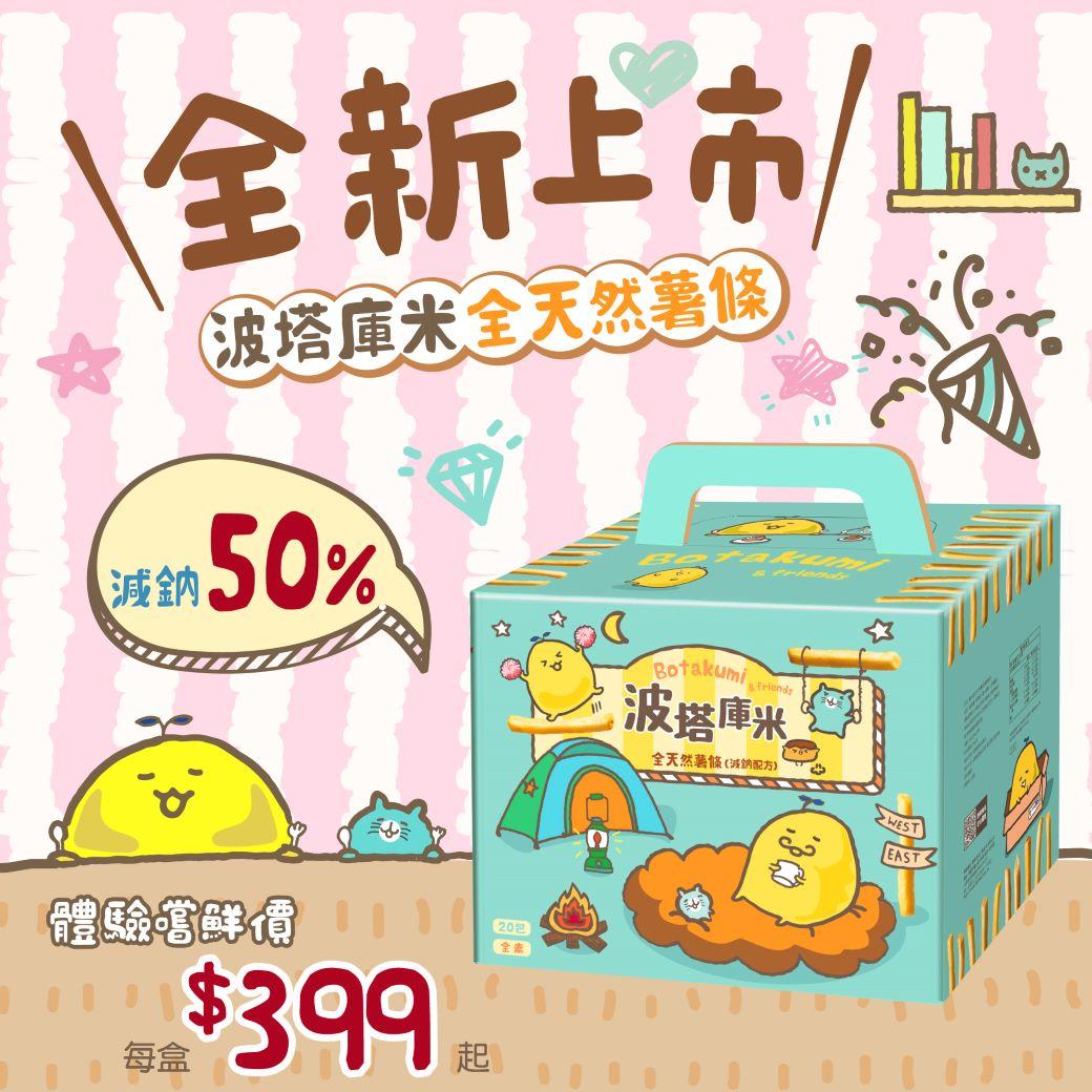 波塔庫米全天然薯條(33gx20包)